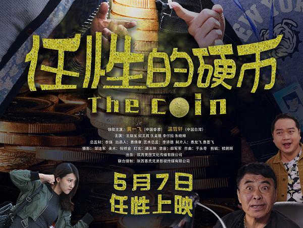 """《任性的硬币》今日上映 揭秘""""你不知道的两千五百万万"""""""