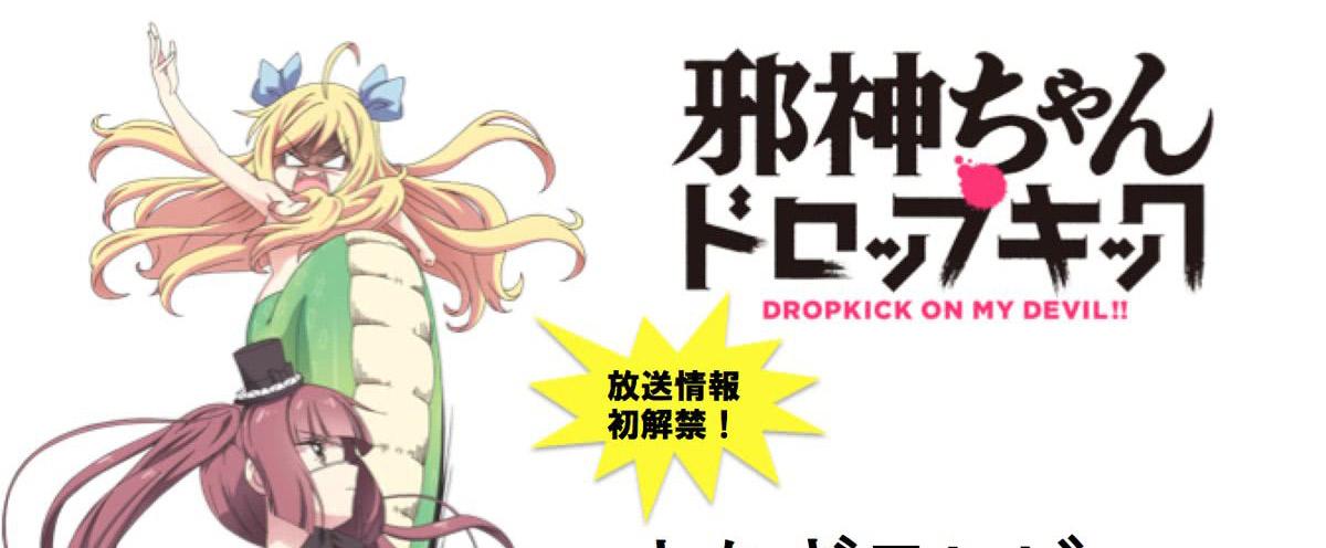 TV动画《邪神与厨二病少女》7月11日首播