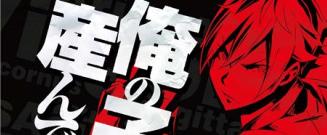 PSP平台游戏《为我而生》宣布TV动画化