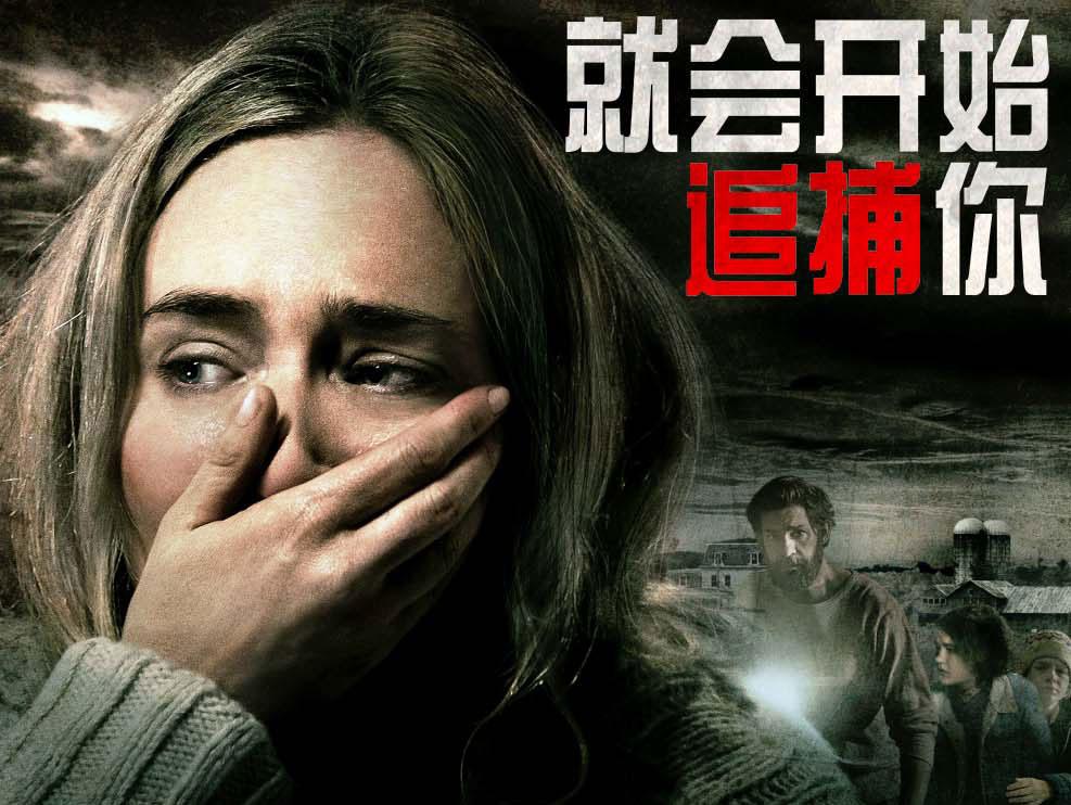 电影《寂静之地》曝终极预告海报