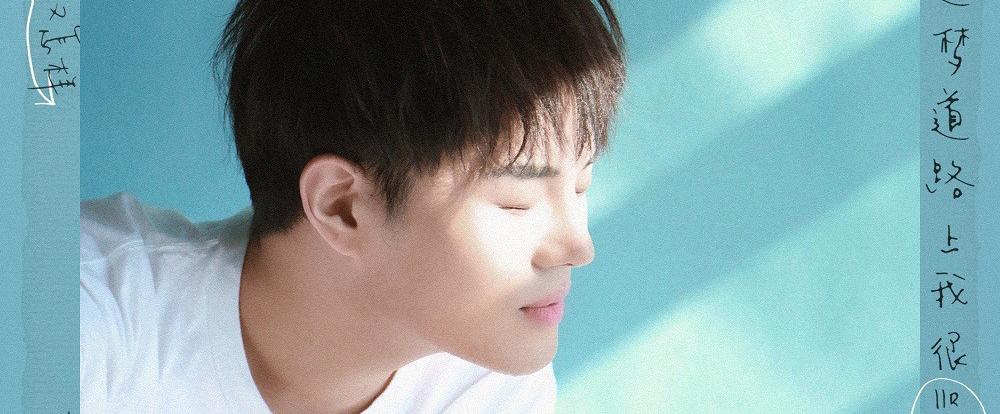 李俊毅全新单曲《100个梦想》数字音乐发布