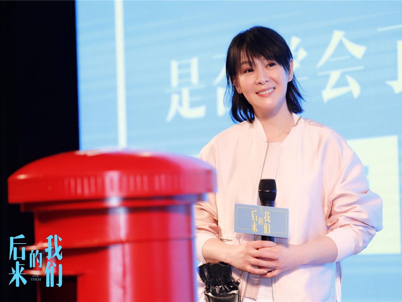 刘若英导演《后来的我们》发布后来邮箱特辑