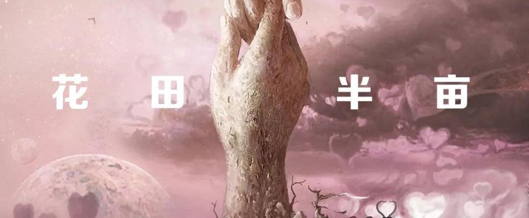 冯佳界陈小熊合作单曲《花田半亩》上线