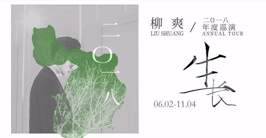 """柳爽2018""""生长""""全国巡演6月2日北京启程"""