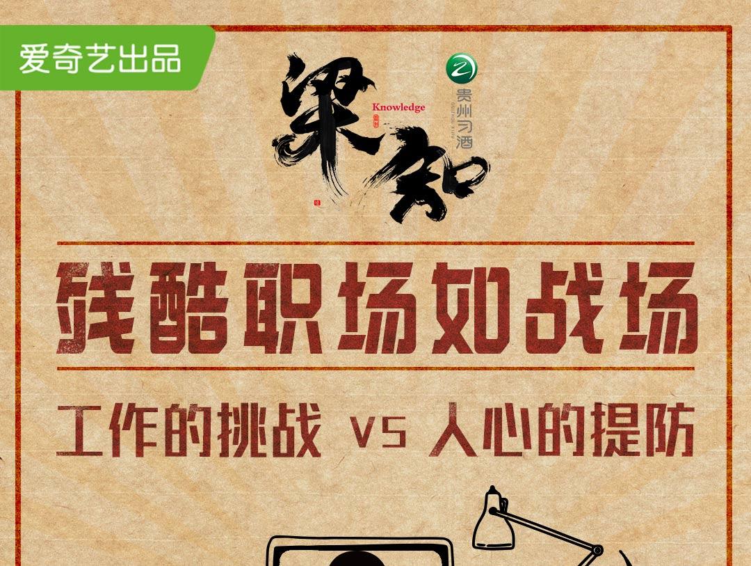 """《梁知》揭秘2018""""职场图鉴"""":四种类型爱告状"""