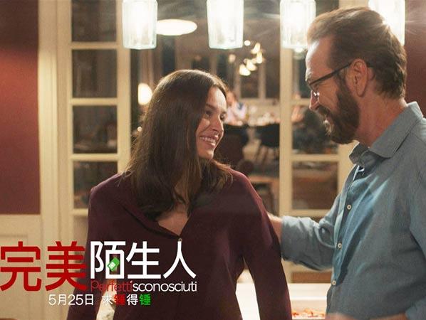 """电影《完美陌生人》曝""""游戏规则""""预告"""