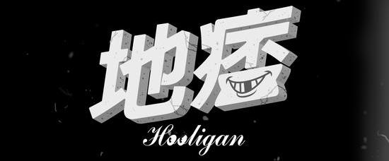 顽童MJ116瘦子全新单曲《地痞》发布