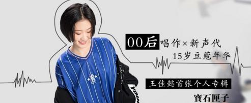 王佳懿个人首张EP《宝石匣子》全网发布