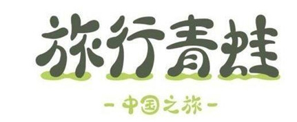 中国版《旅行青蛙》开启不限量测试