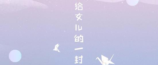 张杰新歌《给女儿的一封信》上线 金玟岐包揽词曲