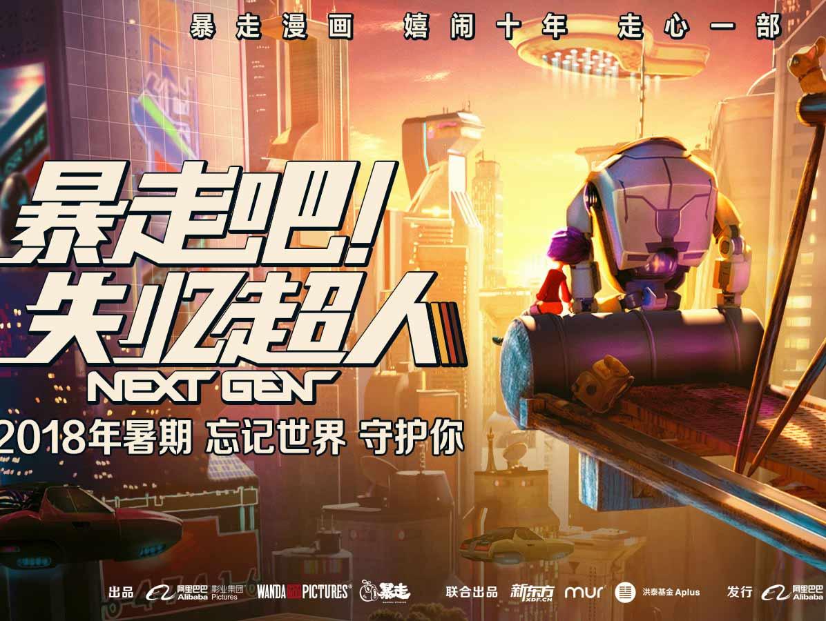 """中国动画电影《暴走吧!失忆超人》""""征服""""Netflix"""