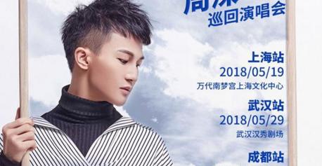 """周深""""深空间""""演唱会5月19日上海首唱"""
