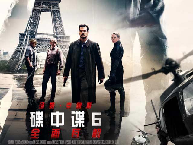 《碟中谍6:全面瓦解》发布全新海报