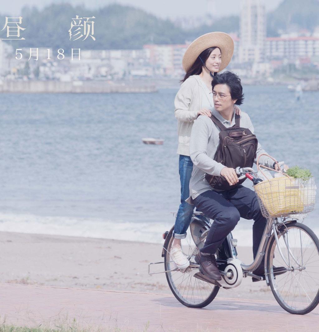 导演西谷弘《昼颜》:学会爱更加重要