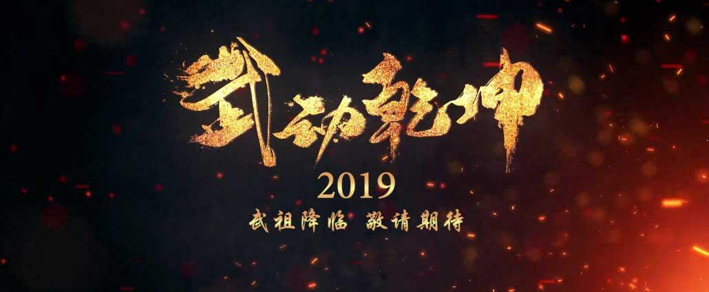 国漫《武动乾坤》宣布动画制作决定预计明年上映