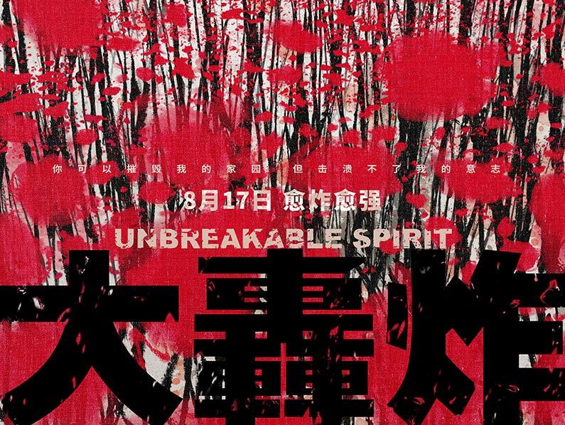 电影《大轰炸》8年磨一剑 定档8月17日