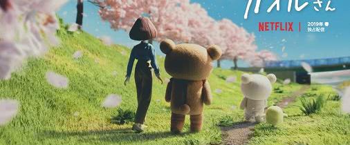 定格动画《轻松熊与薰小姐》公开视觉图 预计明年上映
