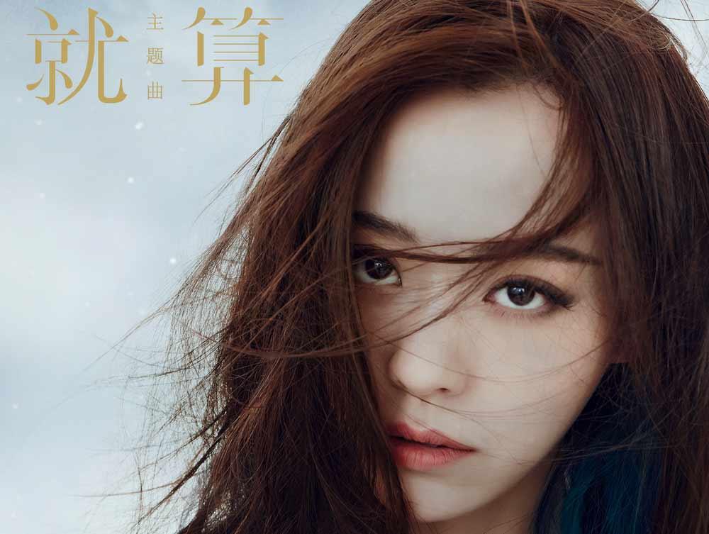 张靓颖献唱电影《爵迹2》主题曲