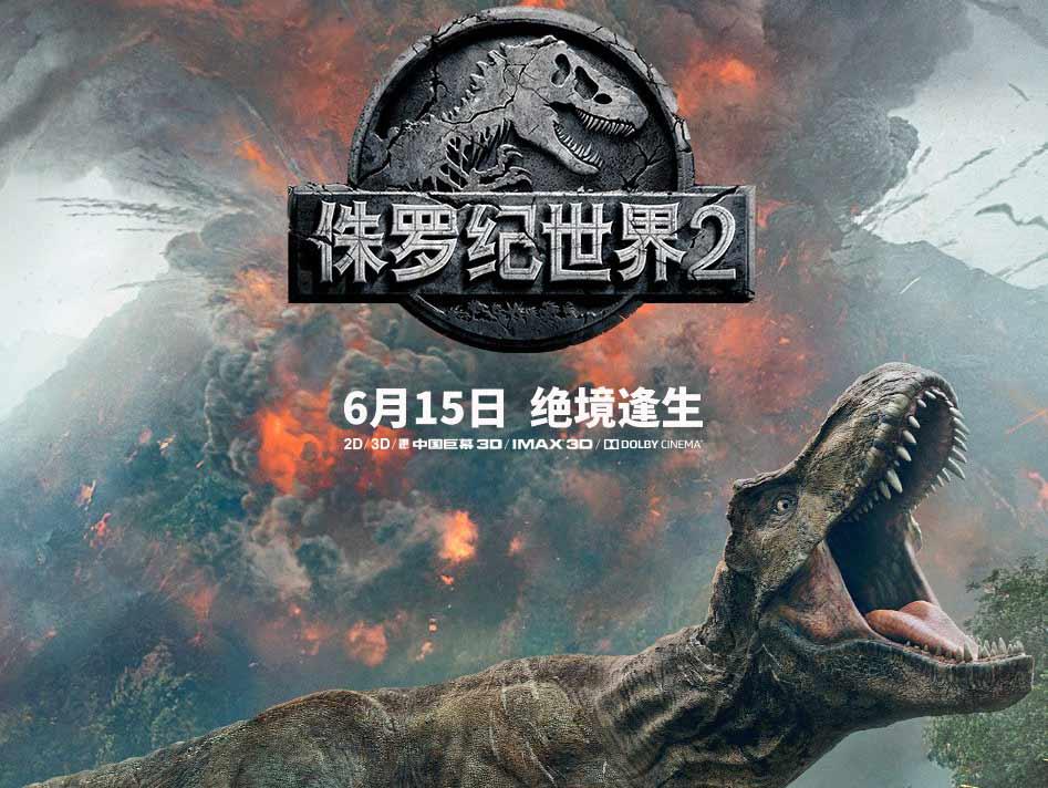 电影《侏罗纪世界2》曝最新幕后特辑
