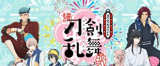 《刀剑乱舞-花丸-》第2季TV动画公布最新视觉图