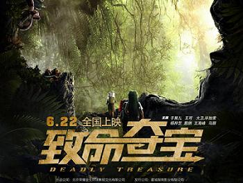 电影《致命夺宝》定档6月22日