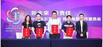 中国电影家协会网络电影工作委员会成立