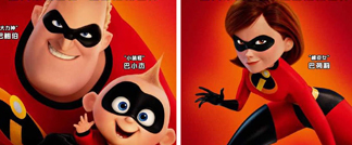 全家齐上阵 《超人总动员2》高清海报公开