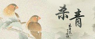 电视剧《木槿花西月锦绣》宣布全剧杀青