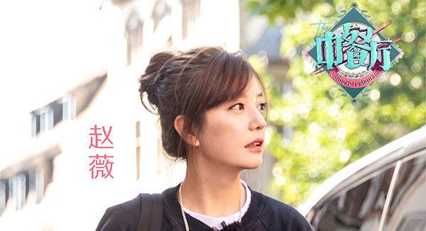 赵薇舒淇苏有朋合伙《中餐厅2》即将开播