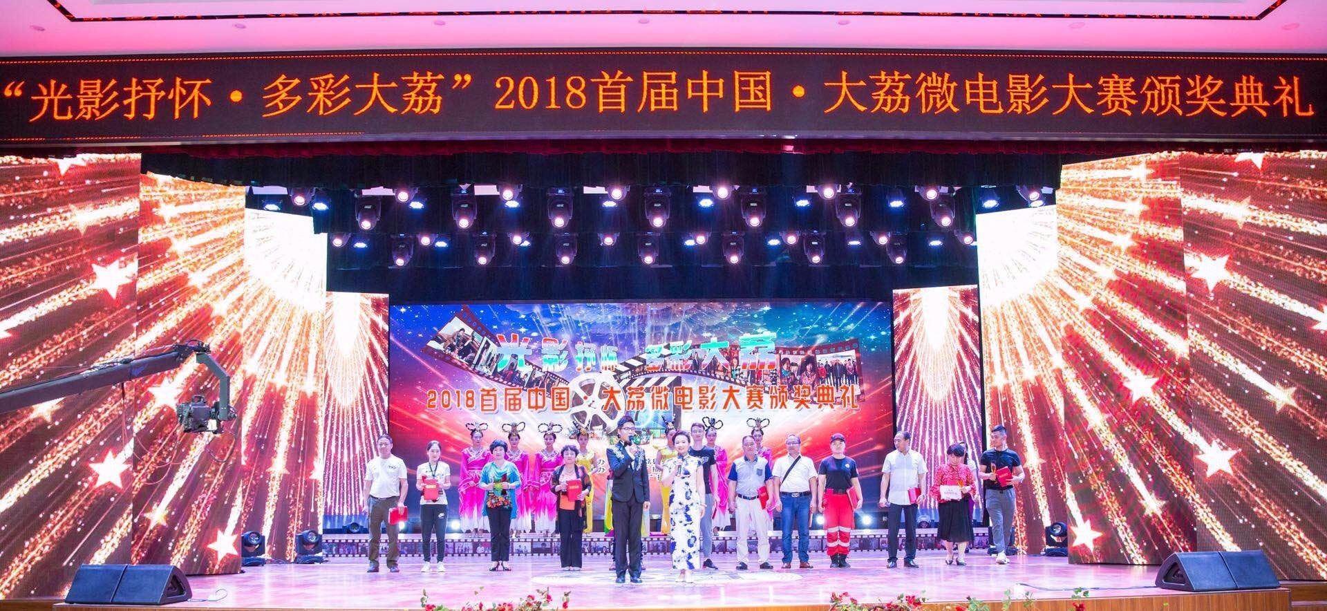 首届中国大荔微电影大赛各大奖项揭晓
