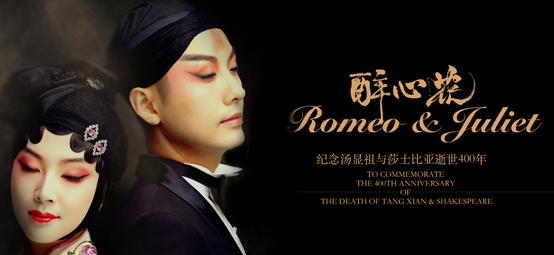 昆曲版《罗密欧与朱丽叶》将在武汉剧院精彩上演