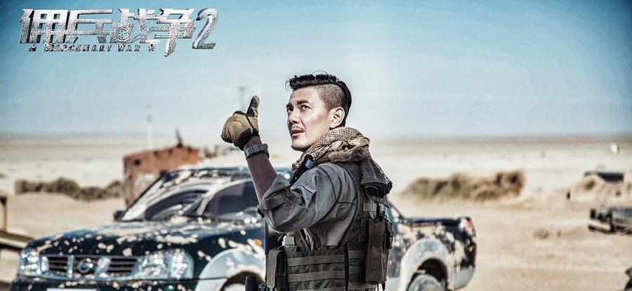 苗韵桐新作《佣兵战争2》爱奇艺上线
