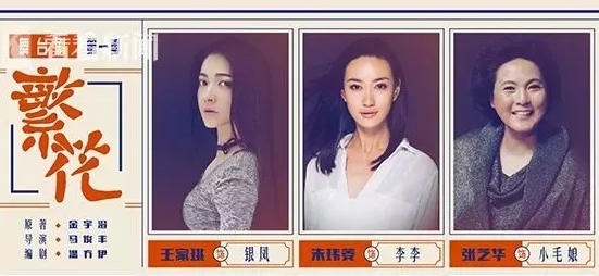 沪语话剧《繁花》将进京演出