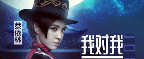 蔡依林全新单曲《我对你》正式发布