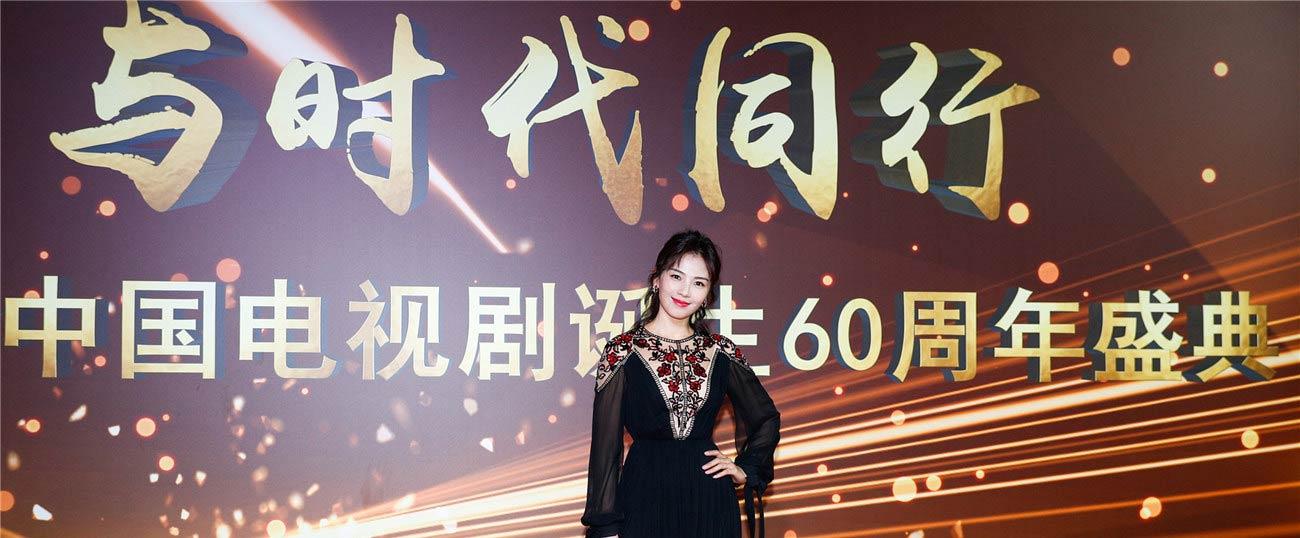 刘涛出席电视剧诞生60周年盛典