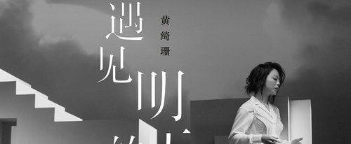 黄绮珊专辑主打歌《遇见明天的你》正式上线