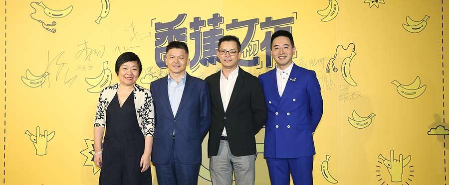 """""""香蕉之夜""""诞生中国电影新厂牌"""