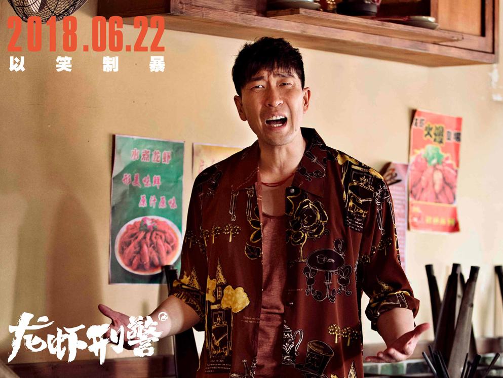 《龙虾刑警》定档6月22日剧组日常欢乐多