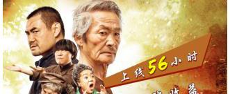 网络电影《陈翔六点半之铁头无敌》创票房分账记录