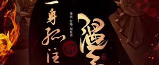 《一身孤注掷温柔》开机 蒋方婷演绎民国女性