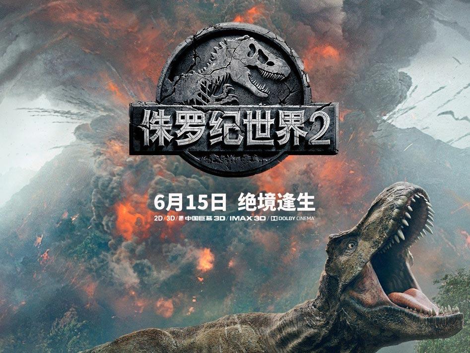 《侏罗纪世界2》最佳续集创票房新纪录