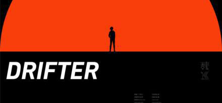魏巡新歌《Drifter》正式上线