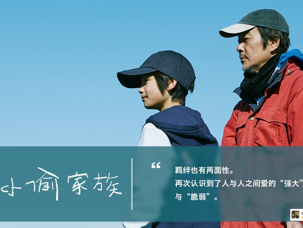 戛纳金棕榈获奖影片《小偷家族》主创确认来华