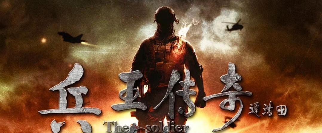 电影《兵王传奇》亮相上海国际电影节