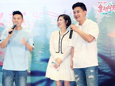 亲子冒险综艺节目《童话侠》在哈尔滨正式开机