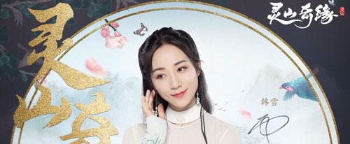 韩雪全新单曲《灵山奇缘》今日上线