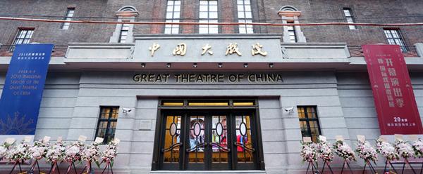 中国大戏院开幕演出帕慕克《雪》亚洲首演