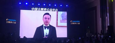 《天天向上》汪涵荣获最佳公益节目主持人称号