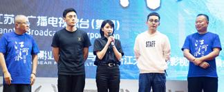 主演阚清子《江河水》于江苏卫视正式开机