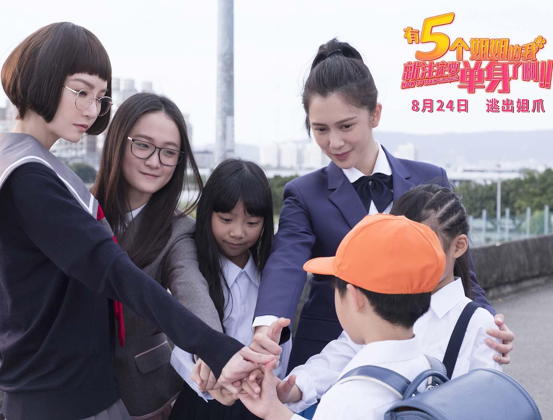 电影《五个姐姐》定档8月24日